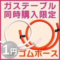 ★ガステーブルをご購入の方限定★ 接続用ゴムホースをなんと1円で購入できます♪  1円ゴムホースをご...