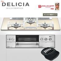 ★受注生産★オート調理機能が大幅にバージョンアップした新しい「デリシア」。 今モデルではなんと、コン...