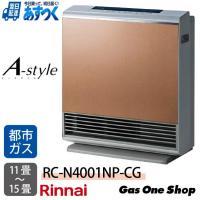 <3年保証付>リンナイ ガスファンヒーター 暖房機器 A-style エースタイル 都市ガス 11畳~15畳 クロスゴールド RC-N4001NP-CG