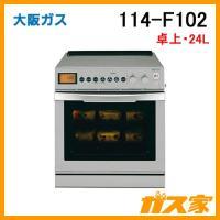 大阪ガス ガスオーブン コンビネーションレンジ ラフォルテ 114-F102 卓上・24Lタイプです...