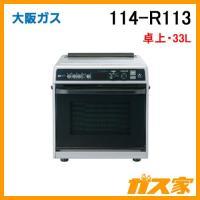 本体寸法(mm):高さ516×幅490×奥行591(取っ手35含む) 大阪ガスの、一度に数種類の料理...