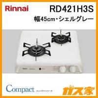 リンナイ コンパクトコンロ ドロップインシリーズ 型番:RD421H3S  天板:ホーロー  コンロ...