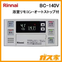 リンナイの給湯器用浴室リモコンBC-140V。1機能、1スイッチの【使いやすい】リモコンです。