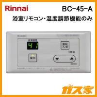 リンナイのガス給湯器(給湯専用)対応の浴室リモコンです。温度調節機能のみのシンプルタイプです。対応の...