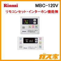 台所リモコンからおふろの「おいだき」ができるリモコン。MBC-120V
