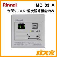 リンナイの給湯器用台所リモコンMC-33-Aです。温度調節機能のみのシンプルリモコン。リンナイ製ガス...