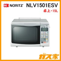 ノーリツ製のコンビネーションレンジ(品番:NLV1501ESV)卓上タイプ・15Lです。ガス接続には...
