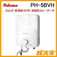 パロマの小型瞬間湯沸器・元止式・5号PH-5BVHです。安全装置の作動や乾電池の消耗などを音声でお知...