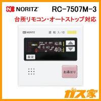 ノーリツ給湯器 台所リモコンRC-7507M-3です。