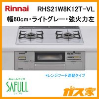 リンナイのパールクリスタルコンロ SAFULL(セイフル)RHS21W8K12T-VL コンロ幅60...