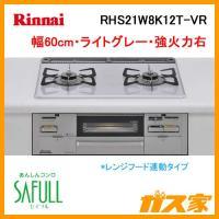 リンナイのパールクリスタルコンロ SAFULL(セイフル)RHS21W8K12T-VR コンロ幅60...