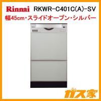 メーカー:リンナイ キャビネット一体型 RKWR-C401C(A)-SV シルバー   ※配達日時を...