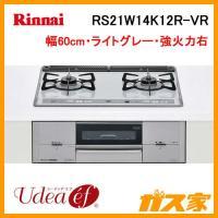 リンナイのパールクリスタルコンロ Udea ef(ユーディア・エフ)のRS21W14K12R-VRコ...