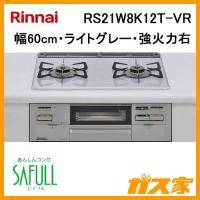 リンナイのパールクリスタルコンロ SAFULL(セイフル)RS21W8K12T-VR コンロ幅60c...
