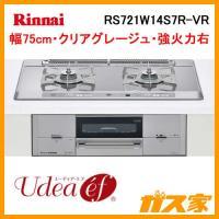 リンナイのガラストップコンロ Udea ef(ユーディア・エフ)のRS721W14S7R-VRコンロ...