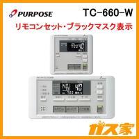 TC-660-W パーパスふろ給湯器用リモコン 浴室・台所リモコンセット
