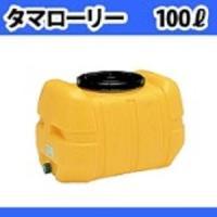 ●容 量:100リットル ●サイズ:奥行500×巾680×高さ451mm ●重 量:約6kg ●材 ...