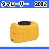 ●容 量:200リットル ●サイズ:奥行620×巾920×高さ570mm ●重 量:約8.5kg ●...