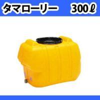 ●容 量:300リットル ●サイズ:奥行680×巾1000×高さ705mm ●重 量:約12.5kg...