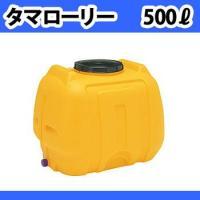 ●容 量:500リットル ●サイズ:奥行790×巾1100×高さ860mm ●重 量:約18kg ●...