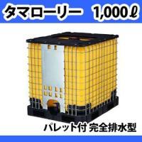 ●容 量:1000リットル ●サイズ:奥行1200×巾1000×高さ1160mm ●注入口:φ143...