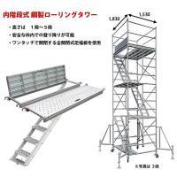 ・材質:スチール ・段数:2段 ・総重量:275 kg ・作業床高さ(m):3.28〜3.4  ・送...