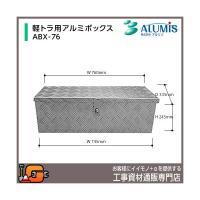 軽くて錆びにくいアルミ製、軽トラ用アルミボックスです。ABX-76