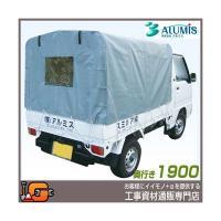 【取寄商品】 アルミ軽トラテント 荷台用雨風よけシートセット KST-1.8 アルミス