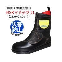 道路舗装工事用 安全靴 HSKマジックJ1 23.0-28.0cm ノサックス