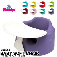 Bumbo バンボ ベビーチェア 椅子 BABY SOFT CHAIR トレー付き ベビー用ソフトチ...