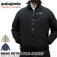 パタゴニア Patagonia 2019FW フリースジャケット レトロパイルジャケット 22801 Retro Pike JACKET