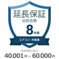 エアコン、冷蔵庫8年自然故障 延長保証 ¥40,001~¥60,000