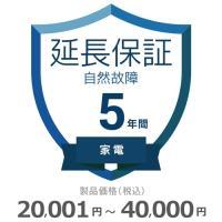 家電5年自然故障 延長保証 ¥20,001~¥40,000