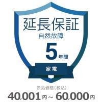 家電5年自然故障 延長保証 ¥40,001~¥60,000
