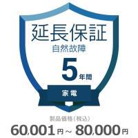 家電5年自然故障 延長保証 ¥60,001~¥80,000