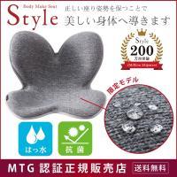 MTG Body Make Seat Style ボディメイクシート スタイル ライトグレー 通販限定 撥水・抗菌仕様モデル