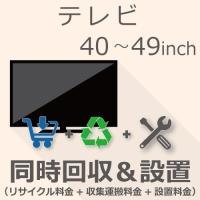 TV 40~49インチ 同時回収・設置チケット