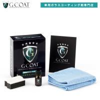 【G-COAT】自動二輪車(オートバイ)専用硬化型ガラスコーティング剤 バイク用 ガラスコーティング