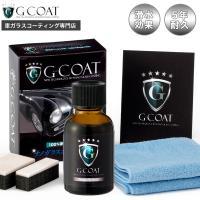 モータースポーツ界のF3でも使用されているプロ仕様の車用ガラスコーティング剤「G-COAT(ジーコー...