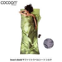 コクーン Cocoon Insect shield サファリトラベルシーツ シルク アウトドア用寝具 12550025408000 12550025033000 COC12550025 国内正規品