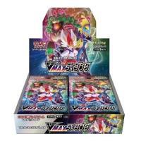 【送料無料(宅配便発送)・即日出荷】ポケモンカードゲーム ソード&シールド 強化拡張パック VMAXライジング BOX  9922
