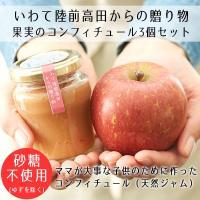 【商品名】 果実のコンフィチュール3個セット 【内容】 ・りんご(紅玉)のコンフィチュール×1 ・ゆ...