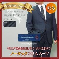 送料無料 秋冬物 2ツボタン ノータック スリム スーツ エルメネジルド・ゼニア suit Erme...