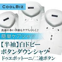 【半袖】簡単ケア 白ドビーシャツ メンズシャツ ビジネスシャツ ワイシャツ ボタンダウン 二連ボタン...