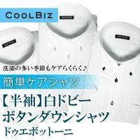 【半袖】簡単ケア 白ドビーシャツ メンズシャツ ビジネスシャツ ワイシャツ ボタンダウン ドゥエボッ...