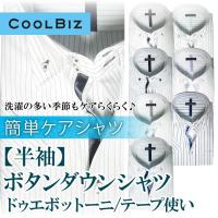 【半袖】簡単ケア シャツ メンズシャツ ビジネスシャツ ワイシャツ ボタンダウン テープ COOL ...