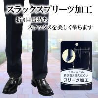 スラックス シロセット加工 消えない折り目 シロセット エコ メンズ スーツ スラックス パンツ メ...