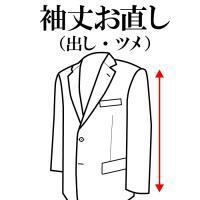 スーツ ジャケット 袖丈お直し【後払い決済不可】  【ご注意】 袖丈お直しは、袖口仕様やスーツの型に...