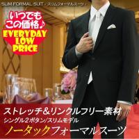 フォーマル スリム ストレッチ 2ツボタン スーツ suit formal ナローラペル メンズスー...