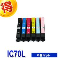 プリンター インク EPSON IC6CL70L インクカートリッジ 互換インク IC70L 6色セ...